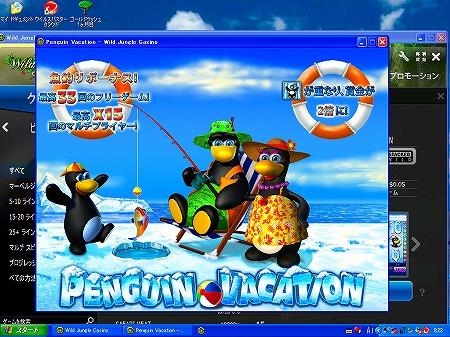ペンギンバケーション.jpg